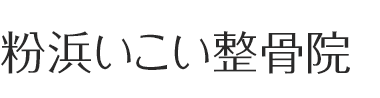 「粉浜いこい整骨院」住之江区粉浜で口コミ評価No.1 ロゴ