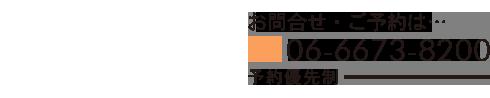 「粉浜いこい整骨院」住之江区粉浜で口コミ評価No.1 お問い合わせ