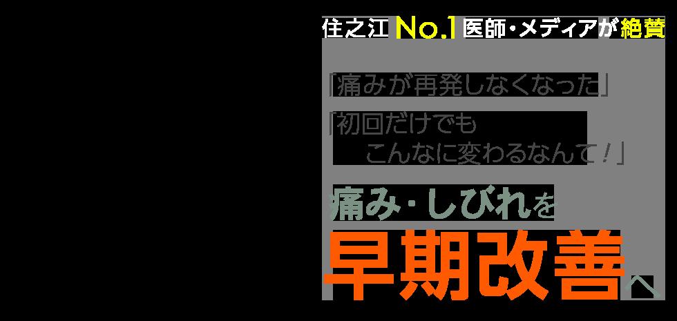 「粉浜いこい整骨院」住之江区粉浜で口コミ評価No.1 メインイメージ