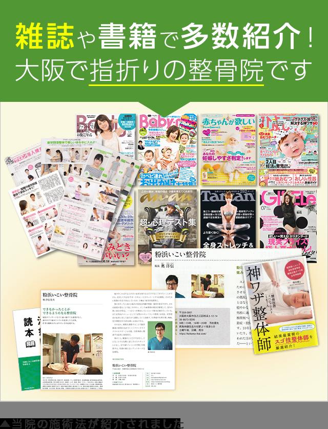 雑誌や書籍で多数紹介! 大阪で指折りの整骨院です