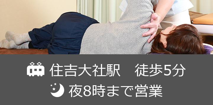 住吉大社駅 徒歩5分 夜8時まで営業