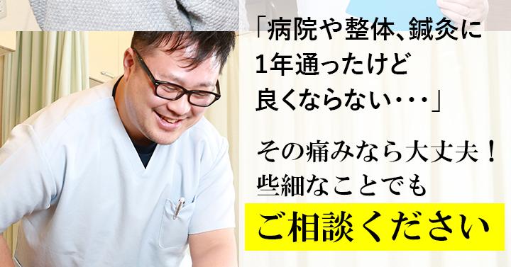 「病院や整体、鍼灸に1年通ったけど 良くならない・・・」諦める前にご相談ください
